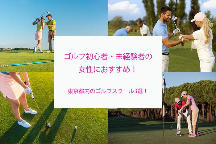 【安い!ゴルフスクール3選 】東京都内で初心者におすすめのスクールを3選でご紹介!