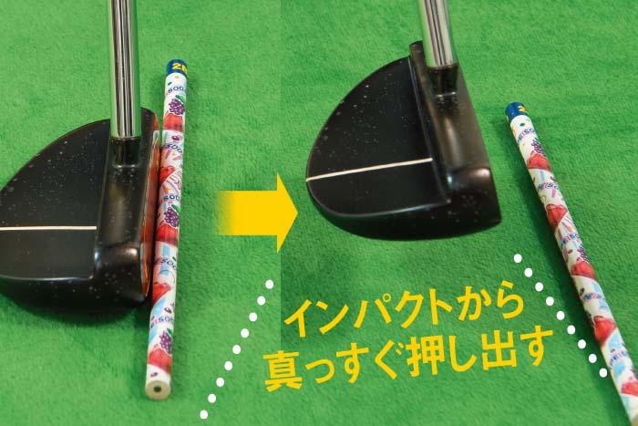 ゴルフのパッティング練習